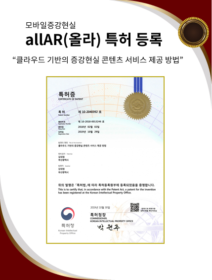 allAR(올라) 특허등록